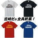 定時だヨ!全員終業!■面白Tシャツ■綿100%■サイズ S〜