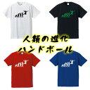 ■人類の進化(ハンドボール)■グラフィックTシャツ■面白Tシ