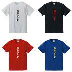脂肪フラグTシャツ■面白Tシャツ■綿100%■サイズ S〜4L■ホワイト/ブラック/レッド/ブルー■面白いTシャツ■おもしろTシャツ■大きいサイズ■半袖■デブ系、でぶ、ダイエット、死亡フラグ