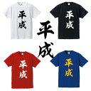 ■平成(heisei)Tシャツ■元号Tシャツ■面白Tシャツ■綿100%■サイズ S〜4L■ホワイト/ブラック/レッド/ブルー■面白いTシャツ■おもしろTシャツ■大きいサイズ■半袖■新元号、歴史、平成最後、【新元号】令和(reiwa)