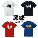 ■闘球(rugby)Tシャツ■rugby■面白Tシャツ■綿100%■サイズ S〜4L■ホワイト/ブラック/レッド/ブルー■面白いTシャツ■おもしろTシャツ■大きいサイズ■半袖