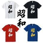 ■昭和(showa)Tシャツ■元号Tシャツ■面白Tシャツ■綿100%■サイズ S〜4L■ホワイト/ブラック/レッド/ブルー■面白いTシャツ■おもしろTシャツ■大きいサイズ■半袖■新元号、歴史、平成最後、【新元号】令和(reiwa)