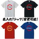 【名入れTシャツ】■面白Tシャツ■綿100%■サイズ S〜4