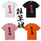 ■雑草魂Tシャツ■漢字Tシャツ■面白Tシャツ■綿100%■サイズ S〜4L■ホワイト/ブラック/ピンク/オレンジ■面白いTシャツ■おもしろTシャツ■大きいサイズ■半袖■上原浩治引退、巨人、ジャイアンツ