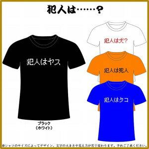パロディTシャツ■ゲームTシャツ■犯人はヤス(他)■パロディTシャツ■ゲームTシャツ■犯人は...