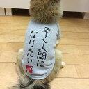 ■早く人間になりたい Tシャツ■日本製ドッグウェア■ペットウ...
