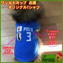 【大寸】ワンルドカップユニフォーム■日本代表風■日本製ドッグウェア■ペットウェア/小型犬用品/dogwear/い...