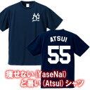 ■パロディTシャツ■面白Tシャツ■YN(ATSUI 55)■綿100%■サイズ S〜XL■ネイビー■面白いTシャツ■目立つTシャツ■おもしろTシャツ■半袖