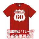 ■お祝いTシャツ■還暦Tシャツ(赤)■名入れ可能■Route60■スタンダードTシャツ■綿100%■サイズ S〜XL■おもしろTシャツ■半袖