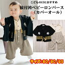 ■紋付袴風ベビーロンパース(カバーオール)■綿100%■サイ...