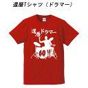 ■お祝いTシャツ■還暦Tシャツ(赤)■還暦ドラマー(60)■スタンダードTシャツ■綿100%■サイズ S〜XL■シニアドラマー■バンドマン■おもしろTシャツ■半袖