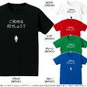 ■グラフィックTシャツ■パロディTシャツ■ご用件は何でしょう...