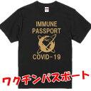 ■IMMUNE PASSPORT(世界旅行)Tシャツ■面白T