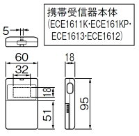 [ECE1611K]Panasonicパナソニック小電力型ワイヤレスコール携帯受信器(本体)(充電器なしタイプ)[ECE1611K]