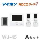 【送料無料】[WJ-45(Aセット)]アイホンロコタッチ7テレビドアホンワイヤレス4:5形【親機:電源直結式】4点セット[WJ45-ASET]