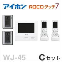 WJ-45 Cセット
