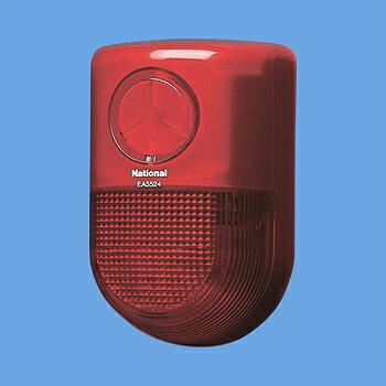[ EA5524 ] パナソニック 警報ランプ付ブザー(屋側用) AC/DC12V [ EA5524 ]
