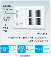 [EC730W]パナソニック電工チャイムメロディサイン【AC100Vタイプ】3種音[EC730W]