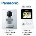 [VL-SGD10L]Panasonicパナソニックワイヤレステレビドアホンワイヤレス玄関子機+ワイヤレスモニター親機録画機能付[VLSGD10L]