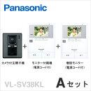 [VL-SV38KL-Aセット]パナソニックテレビドアホンモニター付親機(電源コード付)【録画機能付】+カメラ付玄関子機+増設モニターセット[VLSV38KL-A-SET]