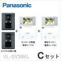 [VL-SV38KL-Cセット]パナソニックテレビドアホンモニター付親機(電源コード付)【録画機能付】+増設モニター+カメラ付玄関子機(2台)セット[VLSV38KL-C-SET]