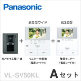[ VL-SV50KL(Aセット)] パナソニック テレビドアホン 玄関子機+親機(録画機能付)(電源コード式)+増設モニター セット [ VLSV50KL-Aセット ]
