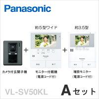 [VL-SV50KL(Aセット)]パナソニックテレビドアホン玄関子機+親機(録画機能付)(電源コード式)+増設モニターセット[VLSV50KL-Aセット]