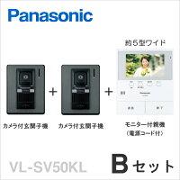 VL-SV50KL Bセット