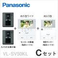 [VL-SV50KL(Cセット)]パナソニックテレビドアホン親機(録画機能付)(電源コード式)+玄関子機(2台)+増設モニターセット[VLSV50KL-Cセット]