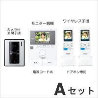 【送料無料】[VL-SWD302KL(Aセット)]パナソニックどこでもドアホン録画機能付ワイヤレスモニター子機(2台)付セット[VLSWD302KL-ASET]