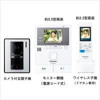 【送料無料】[VL-SWD302KL]パナソニックどこでもドアホン2-7タイプ録画機能付テレビドアホンワイヤレスモニター子機付[VLSWD302KL]