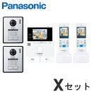 [VL-SWD303KL(Xセット)]パナソニックどこでもドアホン(録画機能付)カメラ付玄関子機(2台)+ワイヤレスモニター子機(2台)付セット[VLSWD303KL-XSET]
