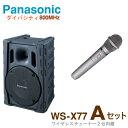 【送料無料】[ WS-X77(Aセット) ] パナソニック 800MHz帯ポータブルワイヤレス パワードスピーカー ・ワイヤレスマイク(ハンド型)1本セット [ WSX77-ASET ]