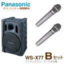 【送料無料】[ WS-X77(Bセット) ] パナソニック 800MHz帯ポータブルワイヤレス パワードスピーカー ・ワイヤレスマイク(ハンド型)2本セット [ WSX77-BSET ]