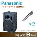 【送料無料】[WS-X77(Bセット)]パナソニック800MHz帯ポータブルワイヤレスパワードスピーカー・ワイヤレスマイク(ハンド型)2本セット[WSX77-BSET]