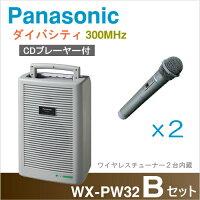 [WX-PW32-Bセット]パナソニックワイヤレスアンプ(WX-PW32)(CD付)【300MHz】ダイバシティ+ワイヤレスマイク(2本)セット[WXPW32-Bセット]
