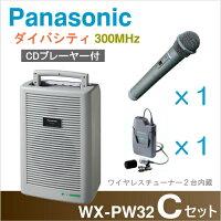 [WX-PW32-Cセット]パナソニックワイヤレスアンプ(WX-PW32)(CD付)【300MHz】ダイバシティ+ワイヤレスマイク(2本)セット[WXPW32-Cセット]