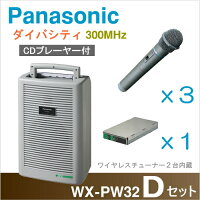 [WX-PW32-Dセット]パナソニックワイヤレスアンプ(WX-PW32)(CD付)【300MHz】ダイバシティ+ワイヤレスマイク(3本)セット[WXPW32-Dセット]