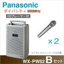 [WX-PW82-Bセット]パナソニックワイヤレスアンプ(WX-PW82)(CD付)800MHzダイバシティ+ワイヤレスマイク(2本)セット[WXPW82-Bセット]