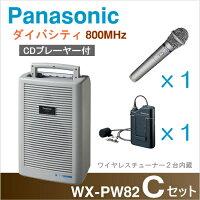 [WX-PW82-Cセット]パナソニックワイヤレスアンプ(WX-PW82)(CD付)800MHzダイバシティ+ワイヤレスマイク(2本)セット[WXPW82-Cセット]