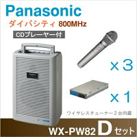[WX-PW82-Dセット]パナソニックワイヤレスアンプ(WX-PW82)(CD付)800MHzダイバシティ+ワイヤレスマイク(3本)セット[WXPW82-Dセット]