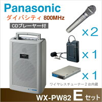 [WX-PW82-Eセット]パナソニックワイヤレスアンプ(WX-PW82)(CD付)800MHzダイバシティ+ワイヤレスマイク(3本)セット[WXPW82-Eセット]
