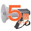 【送料無料】[ER-1115](5個セット)TOAメガホン拡声器ハンド型防滴中型メガホン15W[ER1115]