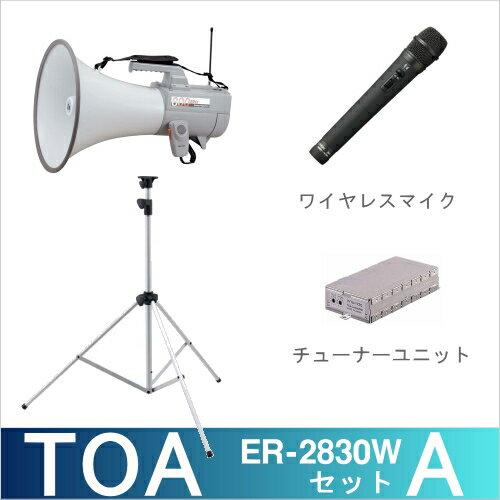 [ ER-2830W-マイクセット A ] TOA 拡声器 大型 ワイヤレスメガホン 30W + ワイヤレスマイク(ハンド形)+チューナーユニット+スタンド セット [ ER2830W マイク・スタンド 選挙演説セット-A ]:インターホンと音響機器のソシヤル
