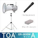 【送料無料】[ER-2830W-マイクセットA]TOA拡声器大型ワイヤレスメガホン30W+ワイヤレスマイク(ハンド形)+チューナーユニット+スタンドセット[ER2830Wマイク・スタンド選挙演説セット-A]