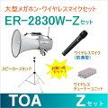 【送料無料】[ER-2830W-マイクセットZ]TOA拡声器大型ワイヤレスメガホン30W+ワイヤレスマイク(ハンド形)【防滴型】+チューナーユニット+スタンドセット[ER2830Wマイク・スタンド選挙演説セット-Z]