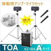 【送料無料】[KZ-30A-Aセット]TOAポータブルアンプ(KZ-30A)+スピーカーセット(KZ-155)+ワイヤレスマイク(ハンド型2本)[KZ30A-Aセット]