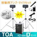 【送料無料】[KZ-30A-Dセット]TOAポータブルアンプ(KZ-30A)+スピーカーセット(KZ-155)+ワイヤレスマイク(ハンド型)(タイピン型)+有線マイクセット[KZ30A-Dセット]