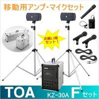 【送料無料】[KZ-30A-Fセット]TOAポータブルアンプ(KZ-30A)+スピーカーセット(KZ-155)+ワイヤレスマイク(ハンド型)(タイピン型)+有線マイク2本セット[KZ30A-Fセット]