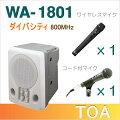 【送料無料】[WA-1801-3SET]TOA800MHz帯ダイバシティワイヤレススピーカー10W+ワイヤレスマイク(WM-1220)+有線マイク(DM-1300)3点セット[WA1801-3SET]